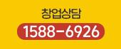 창업상담전화 1588-6926
